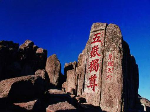 [纯玩无购物]五岳之首孔子故乡泰山曲阜山水圣人济南火车四日游