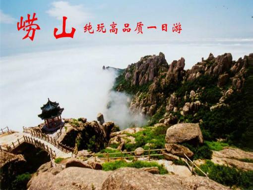 【品質游】【VIP高端小包團】-青島海濱都市風光、極地世界、嶗山兩日游